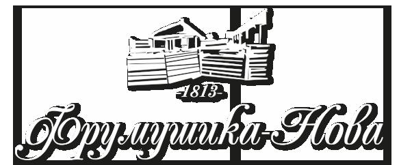 Фрумушика-Нова, Бессарабское село.